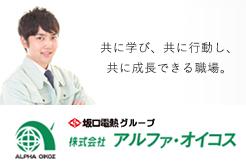 株式会社アルファ・オイコス