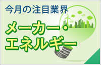 メーカー・エネルギー