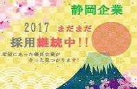 静岡企業特集