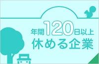 120日休み・・・会社・制度の特徴