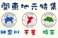 関東地元企業