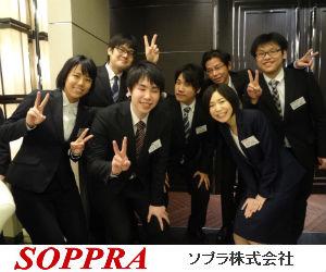 ソプラ株式会社
