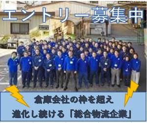 野口倉庫株式会社