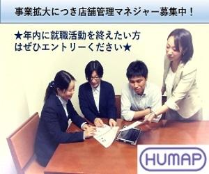 株式会社日本ヒュウマップ