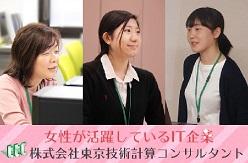 株式会社東京技術計算コンサルタント