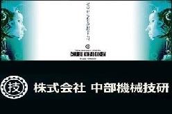 株式会社中部機械技研