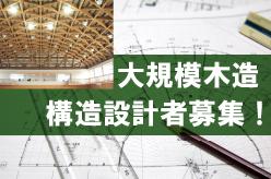 木構造システム株式会社
