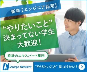 株式会社デザインネットワーク