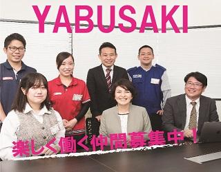 ヤブサキ産業株式会社