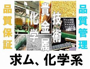 小島化学薬品株式会社