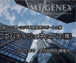 エムティジェネックス株式会社