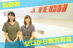 株式会社ジェイテック【東京エリア】