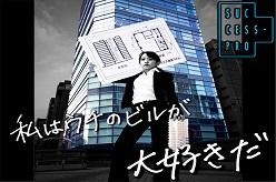 株式会社サクセス・プロ