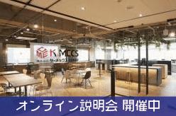 株式会社ケーメックス【FA事業部】