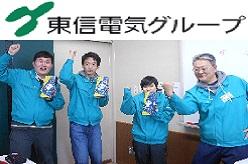 東信システムハウス株式会社 東信グループ