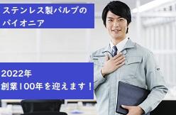鈴木治作株式会社