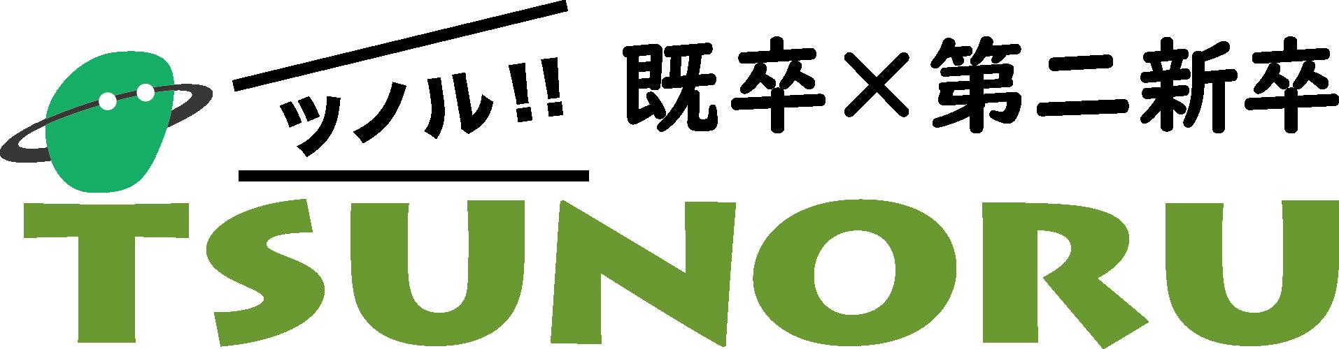 TSUNORU(ツノル)