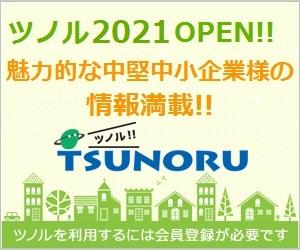 2021オープン