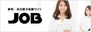 静岡・名古屋の転職サイト