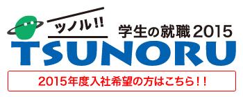 ツノル(TUNORU)学生の就職2015 2015年度入社希望の方はこちら!