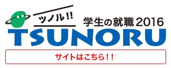 ツノル(TUNORU)学生の就職2016 2016年度入社希望の方はこちら!