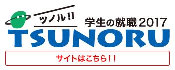 ツノル(TUNORU)学生の就職2017 2017年度入社希望の方はこちら!