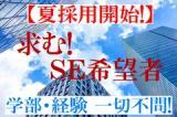 【夏採用開始!】求む! SE希望者 学部・経験・男女一切不問!
