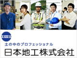 日本地工は、電力・通信・交通など、生活に欠かせない【インフラ整備】に不可欠な製品・技術を提供しています