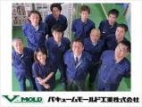 「金型」はモノづくりの原点であり、基盤です。 私たちは日本でトップクラスの真空成形用金型メーカーです 《会社見学説明会 随時開催中》 ご応募お待ちしております。