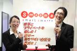 「日本一働きやすい会社」を目指す当社は、ともに会社を育てたいと思う学生の皆様のエントリーを歓迎しています!