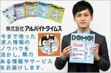 求人誌DOMO!でおなじみのアルバイトタイムス【JASDAQ上場】