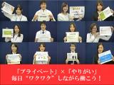◆<< 残りわずか >>◆【東京・大阪ともに秋採用追加決定!】 10月の内定式までに選考を終わらせます!一度説明会にご参加ください。