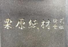 栗原紙材株式会社