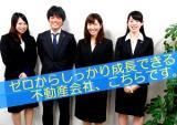 東急田園都市沿線の不動産事業を扱って40年。働きやすさにも自信あり!