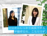 東急田園都市線エリアの不動産事業を扱って40年。働きやすさにも自信あり!