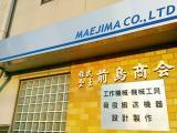 【 秋採用実施! 】浜松で設立45年の歴史 ~ 浜松のものづくりを支える ~ ~ 人と人を繋ぐ ~ それが前島商会の使命です。 ▼ スピード選考!(面接~内定まで約1週間)