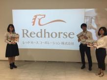 レッドホースコーポレーション株式会社