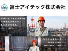 富士アイテック株式会社