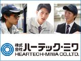「心」(HEART)と「技術」(TECH)のハーテック・ミワ。1974年の創業以来、日本の製造業を支えています。