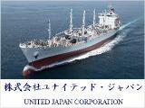 【秋採用~海運マン・海運ウーマン~募集中】【東京都港区事業所にて説明会随時開催致します、ちょっとした開き時間等、お気軽いお知らせ下さい】日本人の食卓に欠かせない刺身マグロ。 私たちは、刺身マグロ用の超低温冷凍運搬船・加工船を運航する会社です!