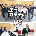 """合言葉は""""人・街・元気!""""。 私たち泉州広告は、泉州・和歌山エリアで『お役立ち』を胸に日々営業活動を行っています!"""