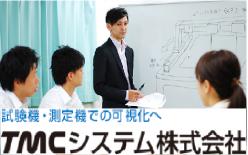 TMCシステム株式会社
