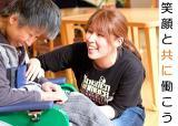 ◆笑顔と共に働こう◆