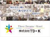 私たち株式会社TD・K は、人が輝く環境をつくる会社です!