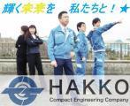 日本の産業社会をささえる総合設備のトータルプランナーです!「仕事を通して社員の達成感を実感できること」を大切にしています!★ライフスタイルも充実できる体制が整っています!!