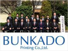 文化堂印刷株式会社