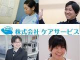 **介護職・営業職 積極募集中** 「TOKYO働きやすい福祉の職場宣言」の認定をうけています! 夜勤のない安心の職場環境と充実した研修を受けられるケアサービスで一緒に働きませんか!! 介護からエンゼルケアまで一貫してサービスを提供★