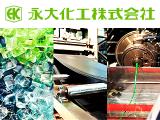 【技術開発職】積極募集中! 合成樹脂加工のエキスパートとして、新たな価値を創造する永大化工