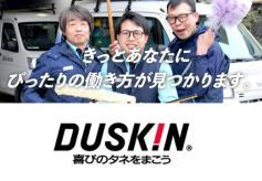 株式会社ダスキン玉川