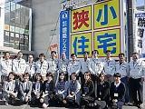 静岡発祥の地域密着企業で、お客様の夢のマイホームづくりのお手伝いをして一緒に地域貢献しませんか?元気に明るく楽しく働くことを大切にしています☆